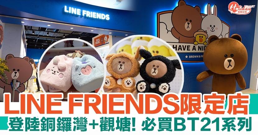 香港好去處|LINE FRIENDS限定店 登陸銅鑼灣+觀塘!必買BT21系列