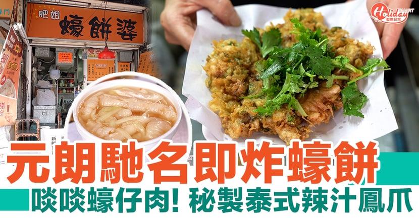 元朗美食|肥姐蠔餅婆$35超大件蠔餅!啖啖蠔仔肉+秘製泰式辣汁鳳爪