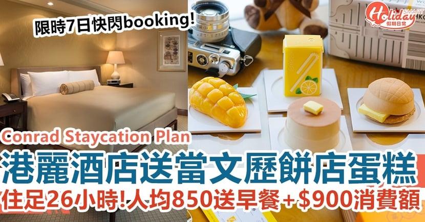 【Staycation快閃優惠】港麗酒店送當文歷餅店蛋糕 住足26小時!人均850送早餐+$900消費額