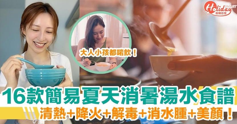 【夏天湯水】16款簡易消暑清熱湯水食譜!大人小孩都啱飲!降火、解毒、消水腫、美顏!