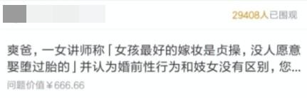 網民毫不諱言問及鄭爽超私密問題
