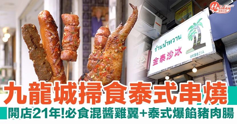 九龍城美食|九龍城掃食泰式串燒 必食混醬雞翼+泰式爆餡豬肉腸