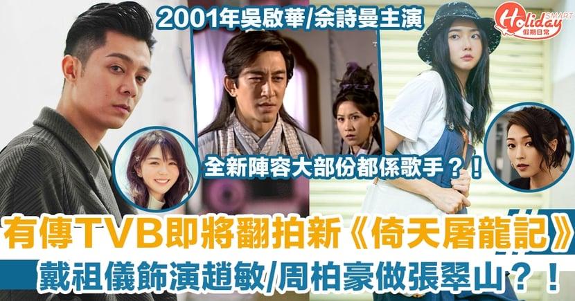 有傳TVB即將翻拍新《倚天屠龍記》 戴祖儀飾演趙敏/周柏豪做張翠山?!