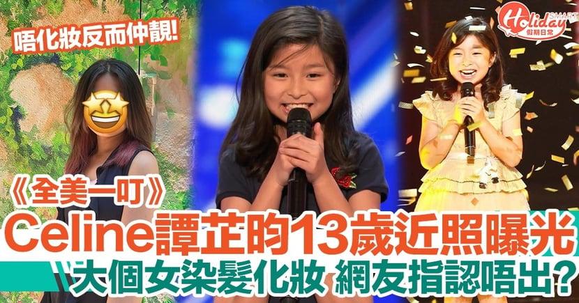 《全美一叮》Celine譚芷昀13歲近照曝光!大個女染髮化妝 網友指認唔出?