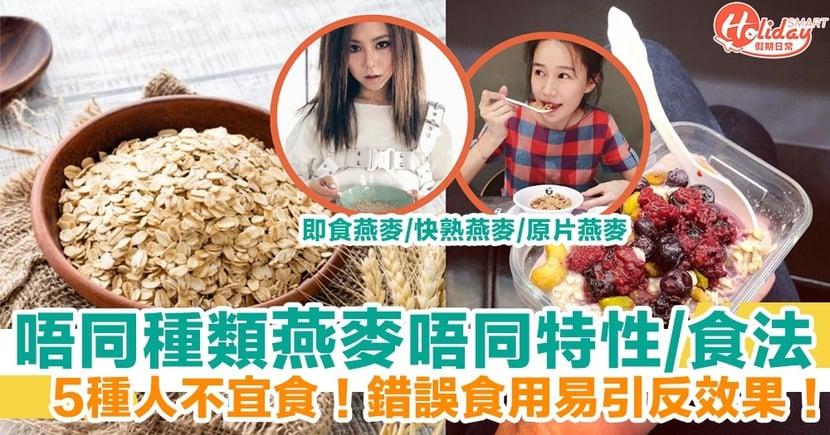 燕麥 即食/快熟/原片唔同特性/食法!5種人不宜食!錯誤食用易引反效果!