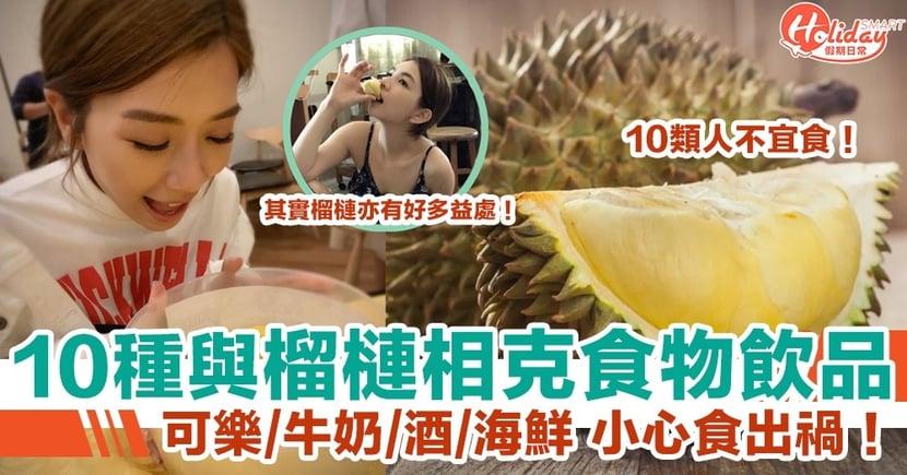榴槤禁忌 10種相克食物飲品!可樂/牛奶/酒/海鮮小心食出禍!10類人不宜食!