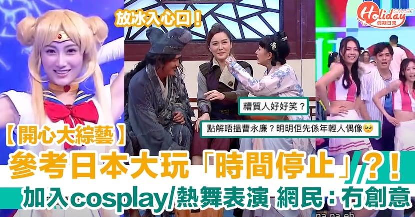 【開心大綜藝】參考日本大玩「時間停止」?! 加入cosplay/熱舞表演 網民:冇創意