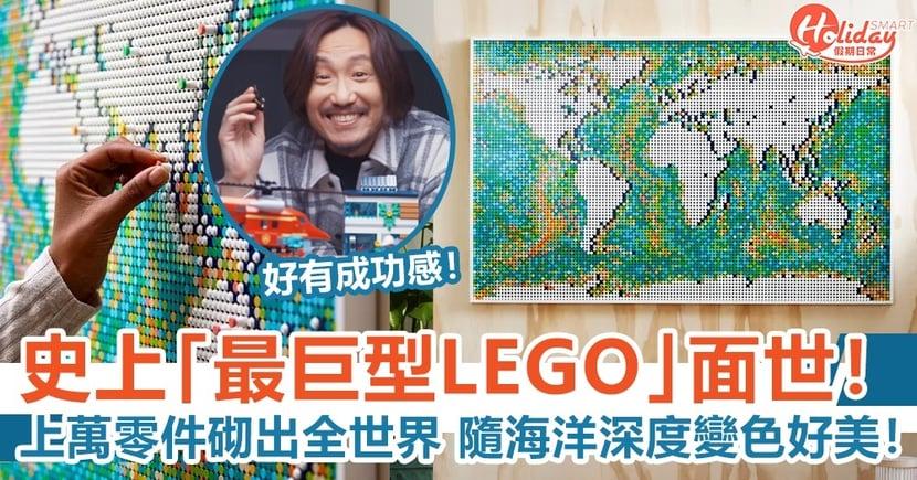 史上「最巨型LEGO」面世!上萬塊零件砌出全世界 隨海洋深度變色好美!