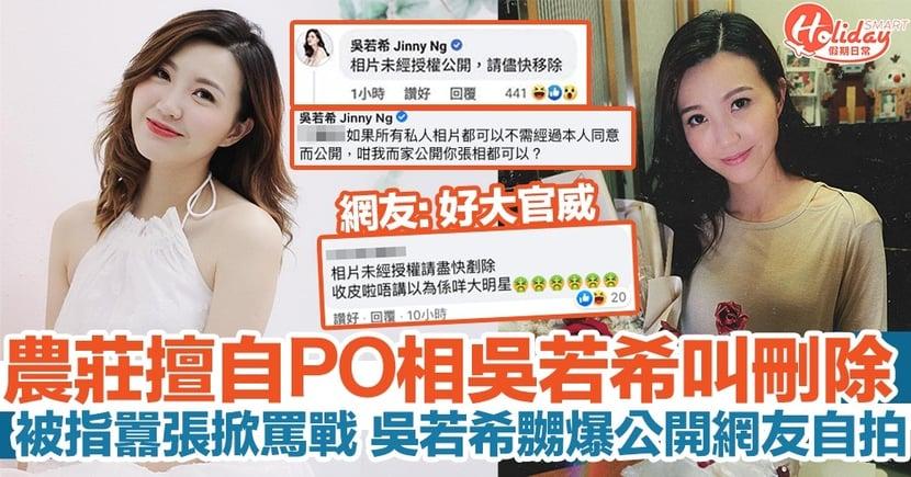 吳若希叫農莊刪相被指「好大官威」掀罵戰!吳若希嬲爆公開網友自拍!