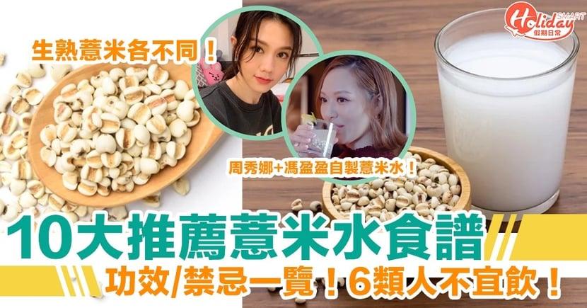 【薏米水食譜】10大推薦食法!生熟薏米各不同!6類人不宜飲!功效/禁忌一覽!