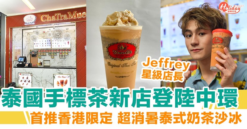 泰國手標茶ChaTraMue新店登陸中環!首推香港限定泰式奶茶沙冰