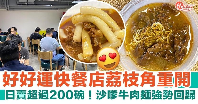 好好運快餐店荔枝角重開!日賣超過200碗沙嗲牛肉麵強勢回歸