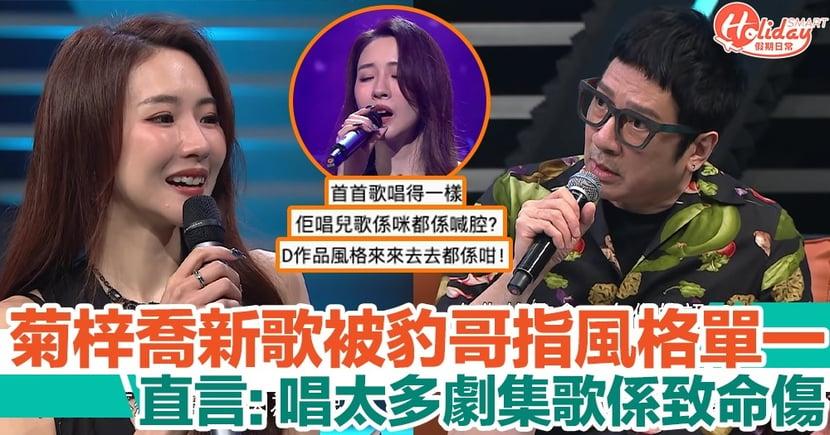 《勁歌金曲》菊梓喬唱新歌被單立文指風格單一!直言Hana唱太多劇集歌