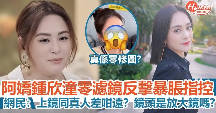 阿嬌鍾欣潼零濾鏡反擊暴脹指控  網民:上鏡同真人差咁遠?鏡頭是放大鏡嗎?