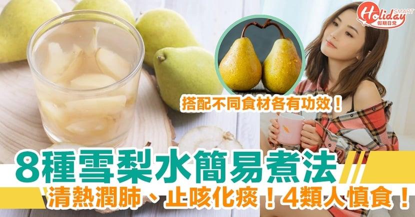 【雪梨水食譜】8種簡易做法!清熱、止咳化痰!搭配不同食材不同功效!4類人慎食!