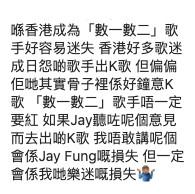 有歌迷反駁:「如果Jay(馮允謙)聽咗呢個意見而去出啲K歌 我唔敢講呢個會係Jay Fung嘅損失 但一定會係我哋樂迷嘅損失」