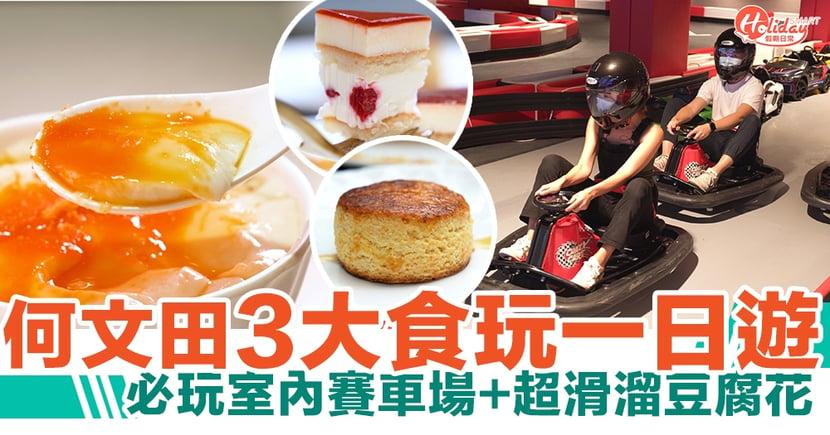 【區區遊】何文田3大食玩一日遊 必玩室內賽車場+超滑溜豆腐花