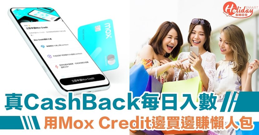 【邊買邊賺真CashBack!】用Mox Credit消費~賺取高達10%現金回贈+超抵優惠懶人包