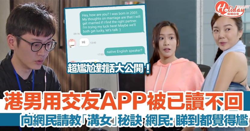 港男用交友App被已讀不回 向網民請教「溝女」秘訣 網民:睇到都覺得尷