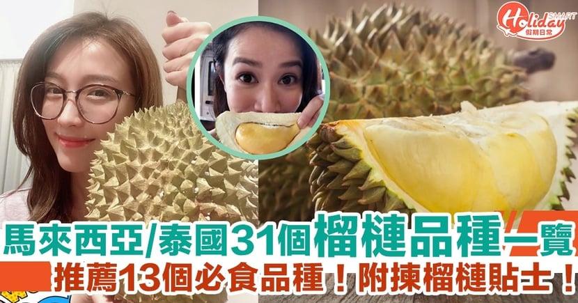 【榴槤品種】31個「果王」品種一覽!推薦13個必食品種!唔易中伏揀榴槤貼士!