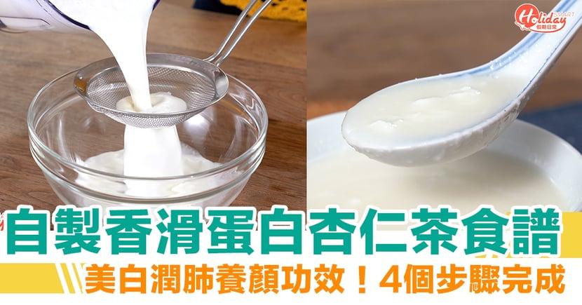 蛋白杏仁茶食譜|美白潤肺養顏功效!4個步驟自製香滑杏仁茶