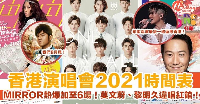 香港演唱會2021 MIRROR開騷加至6場!C AllStar、黎明久違唱紅館!Mark實時間表買飛睇Show
