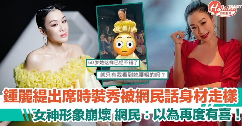 鍾麗緹出席時裝秀被網民話身材走樣 女神形象崩壞 網民:以為再度有喜!