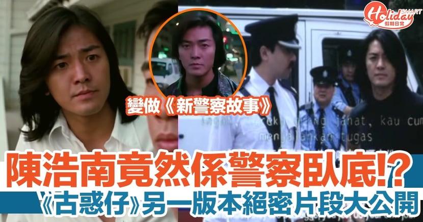 《古惑仔》陳浩南竟然係警察臥底!?另一版本大公開變《新警察故事》