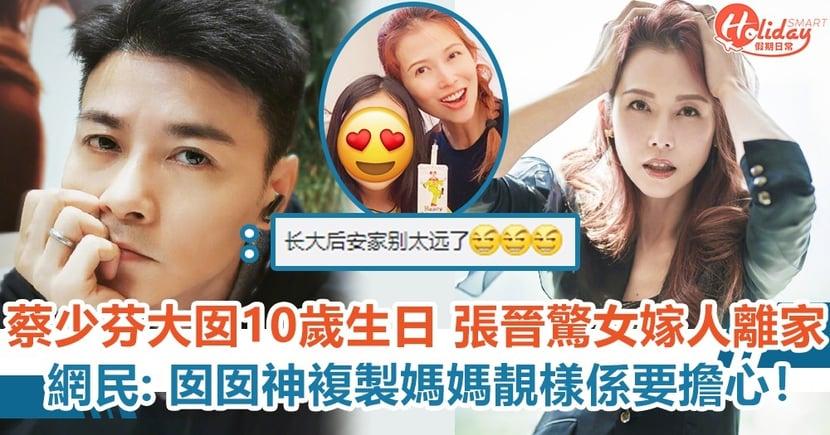 蔡少芬大囡10歲生日 張晉驚女嫁人離家 網民:囡囡神複製媽媽靚樣係要擔心!