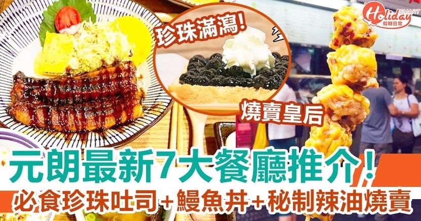 【元朗美食】最新7大餐廳推介!必食黑糖波霸珍珠厚吐司+鰻魚丼+秘制辣油燒賣