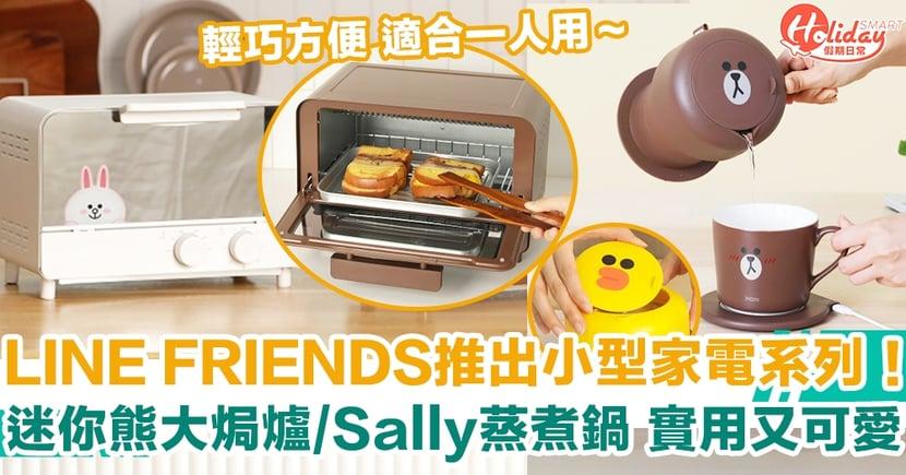 LINE FRIENDS推出小型廚房家電系列! 迷你熊大焗爐/Sally蒸煮鍋 實用又可愛