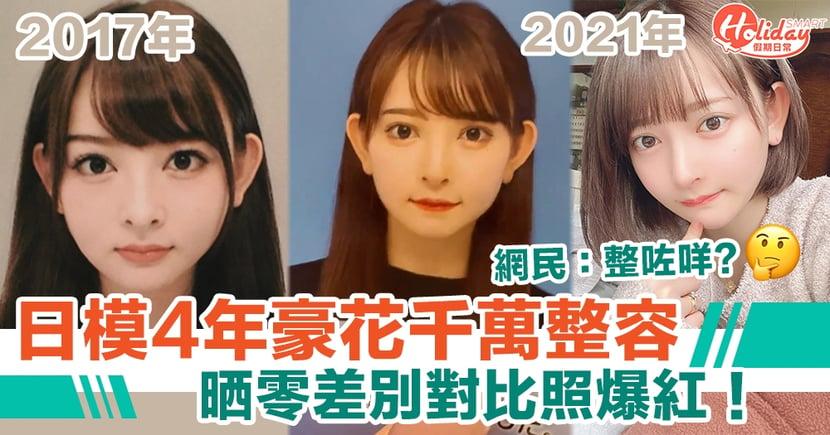 日本模特兒4年豪花千萬整容 晒零差別對比照爆紅!