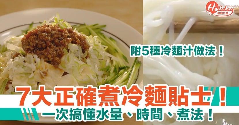 【冷麵食譜】5種冷麵醬汁推薦做法!7大煮冷麵貼士!搞懂水量、時間、煮法!