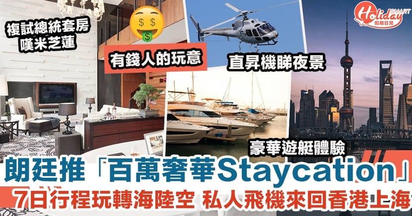 朗廷推「百萬奢華Staycation」7天套餐!私人飛機來回上海包直升機及房車接送、豪嘆米芝蓮