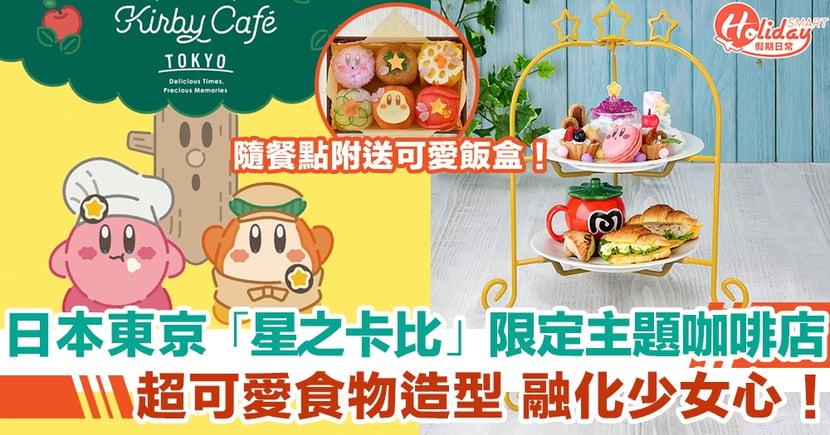日本東京「星之卡比」限定主題咖啡店  超可愛食物造型 融化少女心!