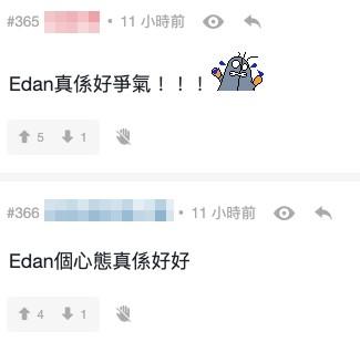 網友表示Edan有依家嘅成績真係好爭氣