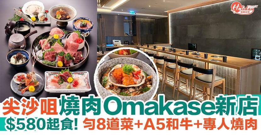 尖沙咀美食|尖沙咀燒肉Omakase新店三郎燒肉!食勻8道菜+A5和牛+專人燒肉