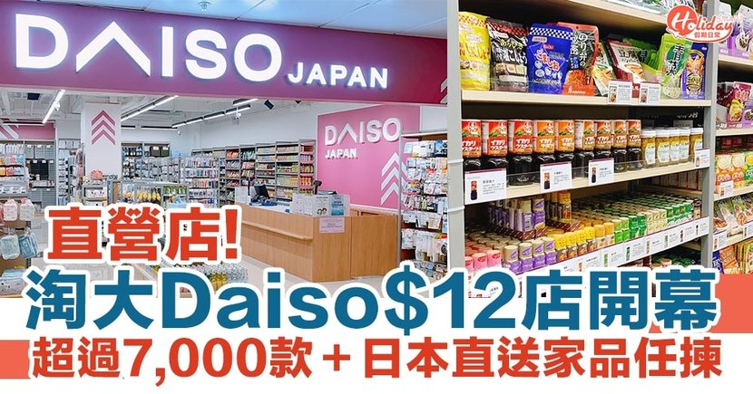 九龍灣淘大Daiso直營店$12店開幕!超過7,000款+日本直送家品