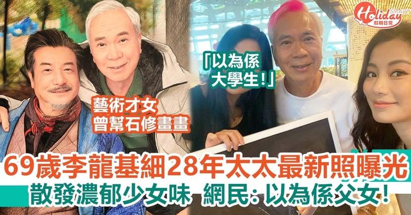 69歲李龍基細28年太太最新照曝光 散發濃郁少女味 網民:以為係父女!