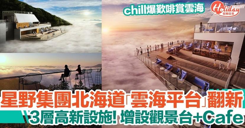星野集團北海道「雲海平台」翻新!3層高新設施增設觀景台+Cafe