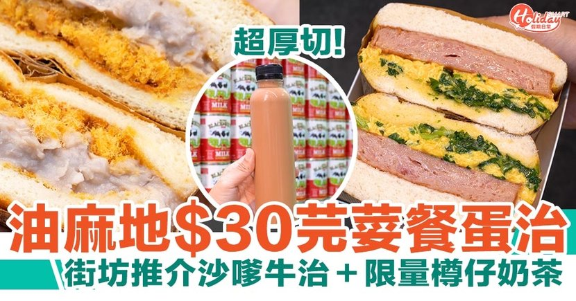 油麻地$30厚切芫荽餐蛋治!街坊推介沙嗲牛治+樽仔奶茶