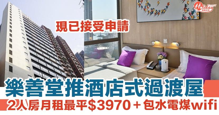 樂善堂土瓜灣推酒店式過渡屋!2人房月租最平$3970+包水電煤wifi
