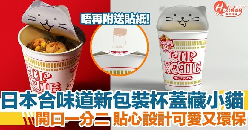 日本合味道新包裝杯蓋內藏小貓!貼心設計可愛又環保