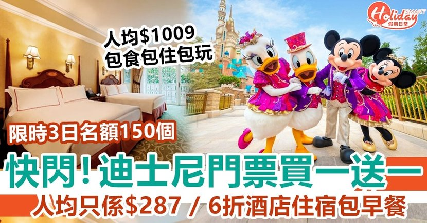 【快閃優惠】香港迪士尼門票買一送一!6折酒店住宿包早餐 人均$722晚 先到先得!