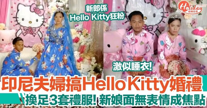 印尼夫婦舉辦Hello Kitty主題婚禮!婚紗激似睡衣!新娘面無表情成焦點