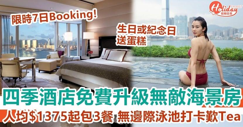 【Staycation限時優惠】香港四季酒店免費升級海景房!人均$1375起包3餐、無邊際泳池打卡歎Tea