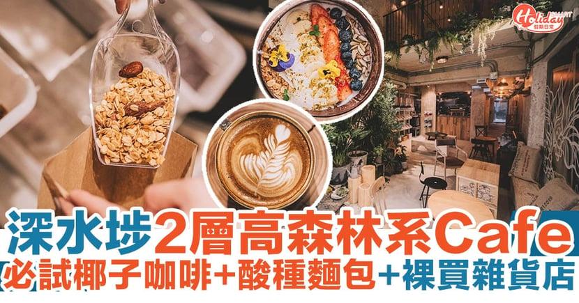 深水埗美食|深水埗2層森林系Cafe!必試椰子咖啡+無花果雪糕