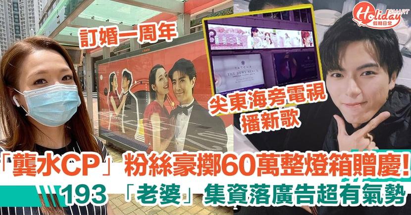 《愛回家》「龔水CP」訂婚一周年 粉絲豪擲 60 萬整燈箱贈慶!193 「老婆」集資落廣告超有氣勢