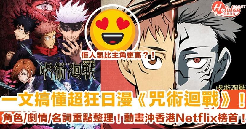 【咒術迴戰】超狂日本漫畫!角色、劇情、特有名詞重點整理!動畫上架香港Netflix即登榜首!