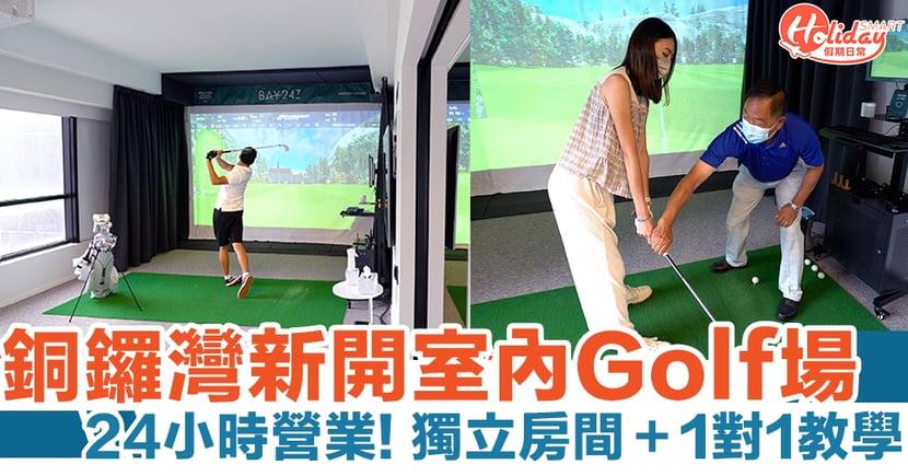 銅鑼灣新開室內Golf場 24小時營業!獨立房間+1對1教學